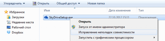 02_skydrive-install